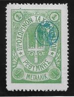 Crète Bureau Russe - Rethymo N°36 - Neuf * Avec Charnière - TB - Crète