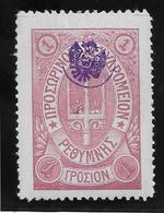 Crète Bureau Russe - Rethymo N°46 - Neuf * Avec Charnière - TB - Crète