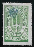 Crète Bureau Russe - Rethymo N°16 - Neuf Sans Gomme - Aminci - B - Crète