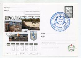 2009 RUSSIA POSTCARD JERUSALEM-CITY OF THREE RELIGIONS CHURCH POST - Religions