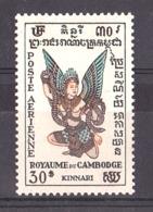 Cambodge - 1953 - Poste Aérienne N° 9 - Neuf ** - Divinité Kinnari - Cambodia