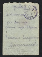 630d.Non-resident Simple Closed Letter. Passed Mail August 1919 Nevel Rzhev. Civil War . Rarity - Brieven En Documenten