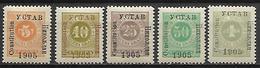MONTENEGRO    -    Timbres - Taxe   -   1905.    Y&T N° 14 à 18 * .  Série Complète - Montenegro