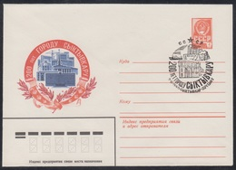13754 RUSSIA 1979 ENTIER COVER Used 3761 SYKTYVKAR Komi BUILDING INDUSTRY RAILWAY BAHNHOF EISENBAHN GARE SHIP USSR 504 - 1970-79