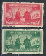 °°° CINA CHINA - Y&T N°866/67 - 1950 °°° - 1949 - ... People's Republic