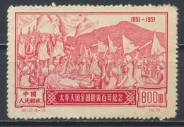 °°° CINA CHINA - Y&T N°921 - 1951 °°° - 1949 - ... People's Republic