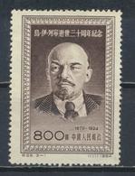 °°° CINA CHINA - Y&T N°1017 - 1954 °°° - 1949 - ... People's Republic
