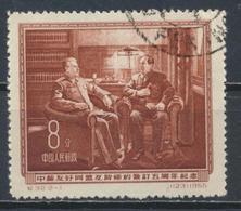 °°° CINA CHINA - Y&T N°1034 - 1955 °°° - 1949 - ... People's Republic