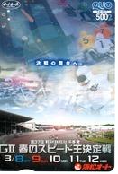 Carte Prépayée Japon Moto Motor Sports - Sport  Card (G 459) - Motos