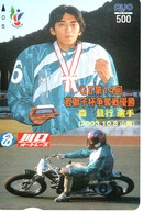 Carte Prépayée Japon Moto Motor Sports - Sport  Card (G 461) - Motos