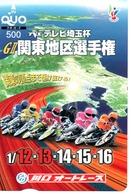 Carte Prépayée Japon Moto Motor Sports - Sport  Card (G 464) - Motos