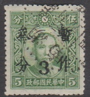 China Scott 441 1940  Regional Surcharges 3c On 5c  Green, Used - China