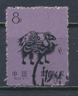 °°° CINA CHINA - Y&T N°1181 - 1959 °°° - 1949 - ... People's Republic