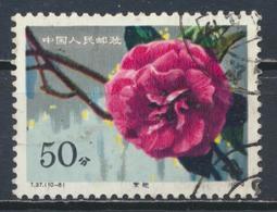 °°° CINA CHINA - Y&T N°2266 - 1979 °°° - 1949 - ... République Populaire