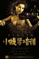 T89-85 ]  Violin Violon Geige Musical Instrument Musikinstrument Instrument De Musique ,  Prestamped Card - Music
