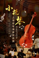 T89-86 ]  Violin Violon Geige Musical Instrument Musikinstrument Instrument De Musique ,  Prestamped Card - Music