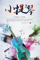T89-89 ]  Violin Violon Geige Musical Instrument Musikinstrument Instrument De Musique ,  Prestamped Card - Music