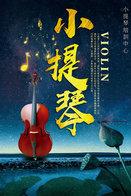 T89-100 ]  Violin Violon Geige Musical Instrument Musikinstrument Instrument De Musique ,  Prestamped Card - Music