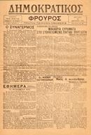 """M3-36300 Piraeus Greece 15.1.1945. Local Newspaper """"Democratic Guardsman"""" - Boeken, Tijdschriften, Stripverhalen"""