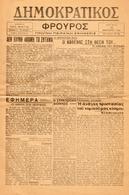 "M3-36298 Piraeus Greece 14.1.1945. Local Newspaper ""Democratic Guardsman"" - Books, Magazines, Comics"