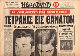 M3-36305 Greece 8.5.1972. Newspaper VRADINI [ΗΒΡΑΔΥΝΗ]. Death Penalty To Assassin - Boeken, Tijdschriften, Stripverhalen