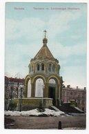 Wilna. Wilno. Vilna. Alexander Nevskiy Chapel. - Lithuania