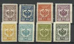 RUSSIA LETTLAND Latvia 1919 Westarmee Western Army General Bermondt - Awaloff Complete Set Perforated - West Army