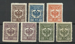 RUSSIA LETTLAND Latvia 1919 Westarmee Western Army General Bermondt - Awaloff, 7 Perforated Stamps - West Army