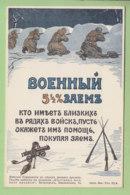 Guerre 14 - 18 : PROPAGANDE RUSSE 1914-15. Emprunt Levé Par Le Tsar Nicolas. WW1. Etat Parfait. 2 Scans - Guerra 1914-18