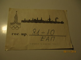 USSR RUSSIA ESTONIA 1980 MOSCOW OLYMPICS , TALLINN REGATTA AUTOMOBILE TICKET  , O - Olympics