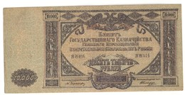 South Russia 10000 Rubles 1919 - Russia