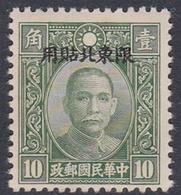 China Sinkiang Scott 120 1941 Sun Yat-sen 10c Green, Mint - Sinkiang 1915-49