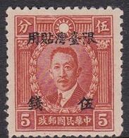 Taiwan SG 15 1946 Surcharges 5s On 5c Red Orange, Mint - Ungebraucht