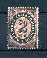 1879 RUSSIA LEVANTE N.20 USATO - Levant