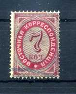 1879 RUSSIA LEVANTE N.21 USATO - Levant