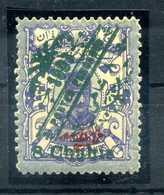 1903 IRAN N.225 * - Iran