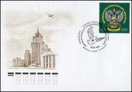 Russia 2018 FDC Arms Of Russian Ministry Of Foreign Affairs,FDC # 2036,XF !! - Covers
