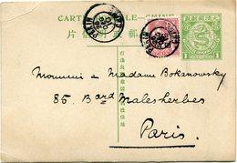CHINE ENTIER POSTAL AVEC AFFRANCHISSEMENT COMPLEMENTAIRE DEPART PEKIN 20 DEC 10 CHINE POUR LA FRANCE - Chine (1894-1922)