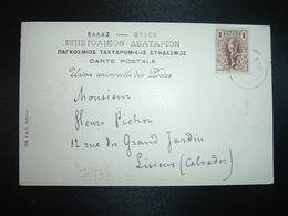 CP ATHENES TOUR DE VENTS TP 1 OBL. - 1901-02 Mercure Volant & AM