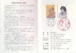 POSTAGE STAMP FOR PEOPLE OF CULTURE 1992  (NOV180033) - 1949 - ... République Populaire