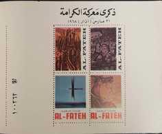 Palestine Al Fateh 1968 AlKarama Battle Sheet. Error Upward Red Color Shift. - Palestine