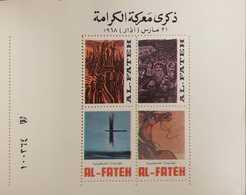 Palestine Al Fateh 1968 AlKarama Battle Sheet. Error Red Color Shift To The Right - Palestine