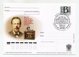 """2009 RUSSIA POSTCARD """"B"""" 150 YEARS SINCE THE BIRTH OF ALEXANDER POPOV RADIO INVENTOR SPP ELECTROTECHNICAL INSTITUTE SPB - 1992-.... Föderation"""