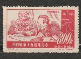 Chine 1 Timbre - Chinese Stamps - Yvert Et Tellier N° 950 - Année 1952 - - 1949 - ... Volksrepublik