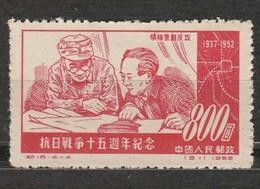 Chine 1 Timbre - Chinese Stamps - Yvert Et Tellier N° 950 - Année 1952 - - 1949 - ... République Populaire