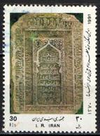 IRAN - 1991 - Abol-Hassan Ali-ebne-Mosa Reza Birth Anniv. - USATO - Iran