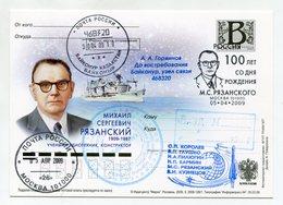"2009 RUSSIA POSTCARD ""B"" SCIENTIST-RADIO ENGINEER, MAIN ROCKET RADIST MIKHAIL RYAZANSKY SPP BAIKONUR - Lettres & Documents"