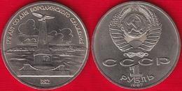 """Russia (Soviet Union, USSR) 1 Ruble 1987 Y#204 """"Battle Borodino, Monument"""" UNC - Russia"""