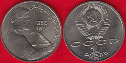 "Russia (Soviet Union, USSR) 1 Ruble 1991 Y#284 ""Nizami Gyanzhevi"" UNC - Russia"