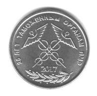 PMR Transnistrija, 2017, 1 Rbl, Custom Service 1 Rubel, Rubl. Rbl - Russia